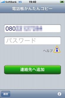 kantan-copy-softbank-iphone